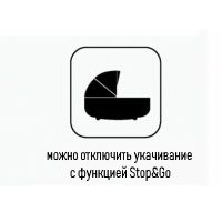Укачивание с помощью крепления Stop&Go