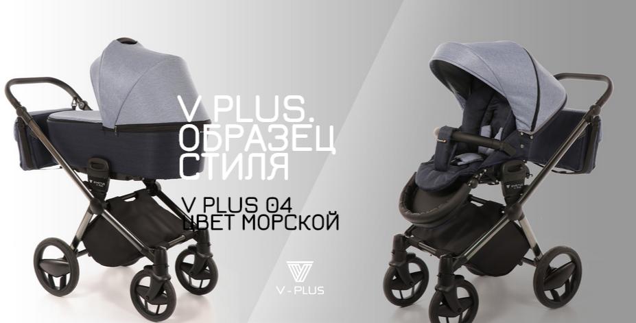 коляска Invictus V-Plus