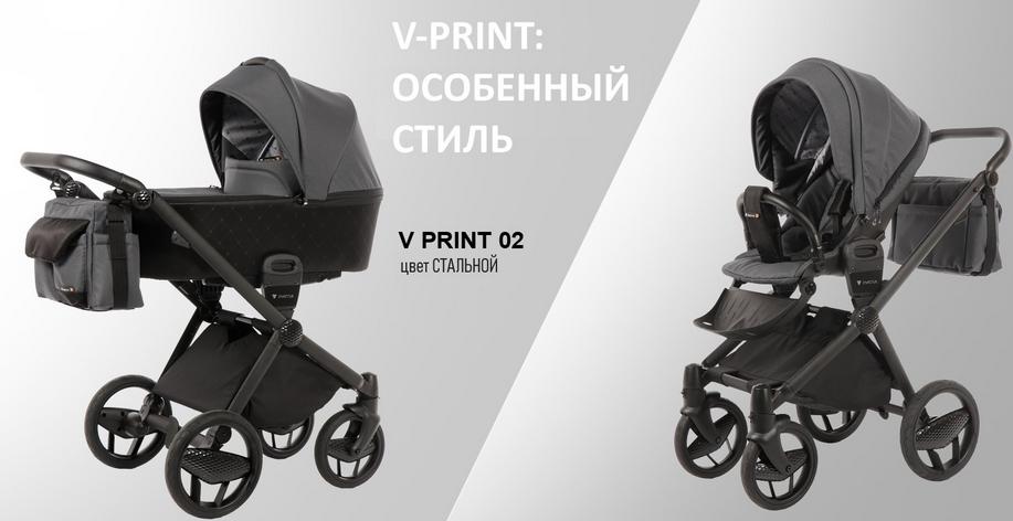 детская коляска Invictus V-Print